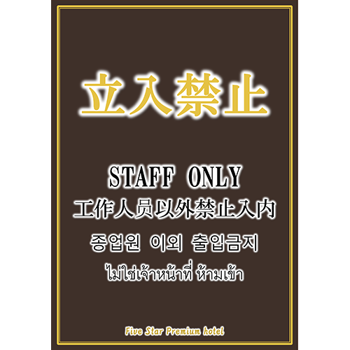 ポスター(立入禁止5)(A1・タテ)