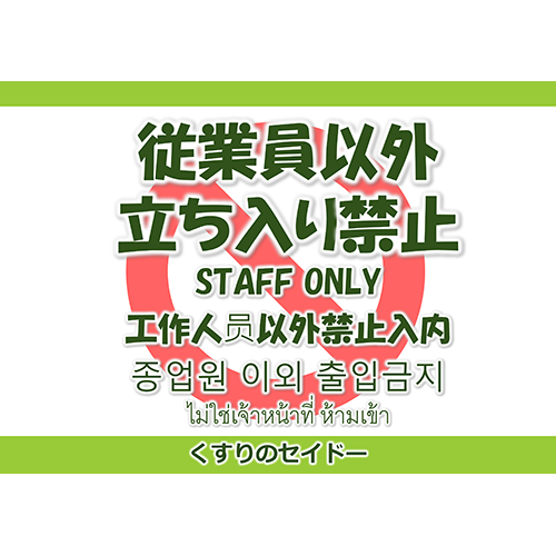 ポスター(立入禁止9)(A1・ヨコ)